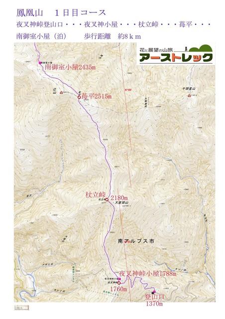 A歩行地図.jpg
